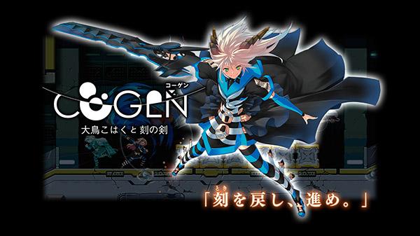 COGEN 862020 1