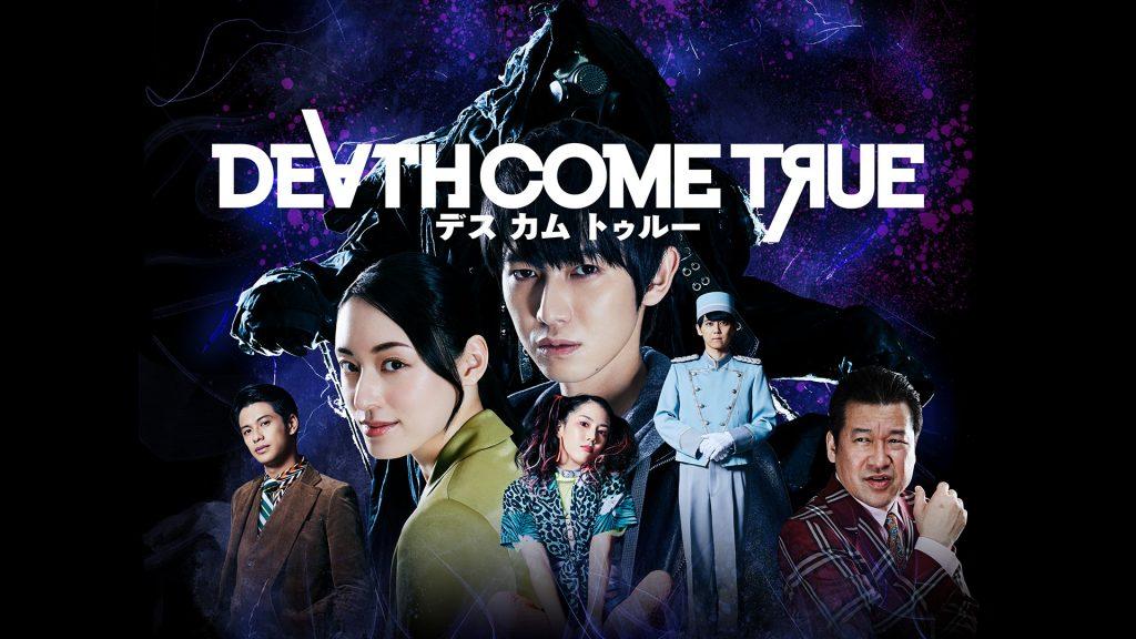 Death Come True 270662