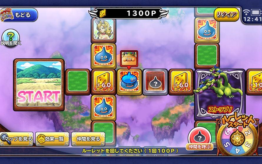 Dragon Quest Monster Parade 362020 2