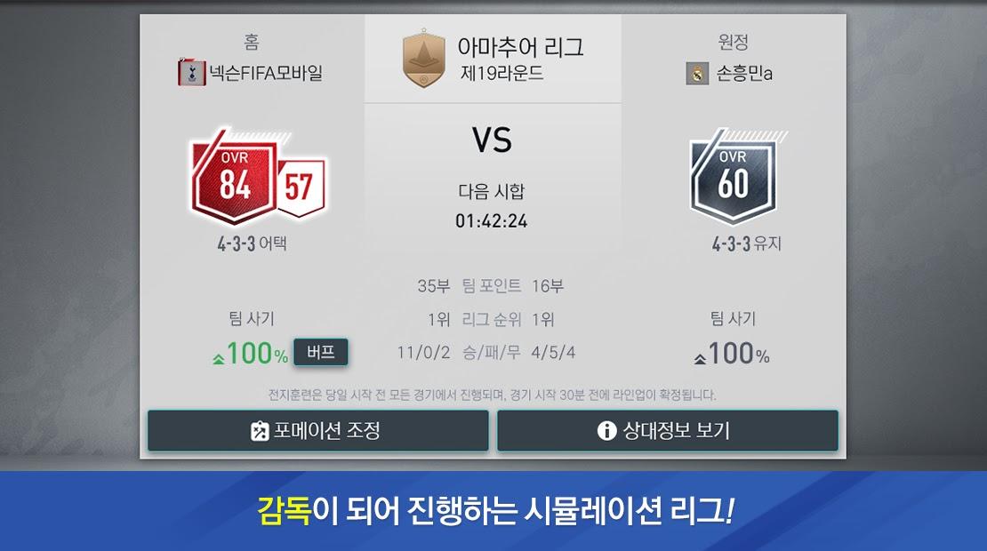 FIFA Mobile 1062020 4