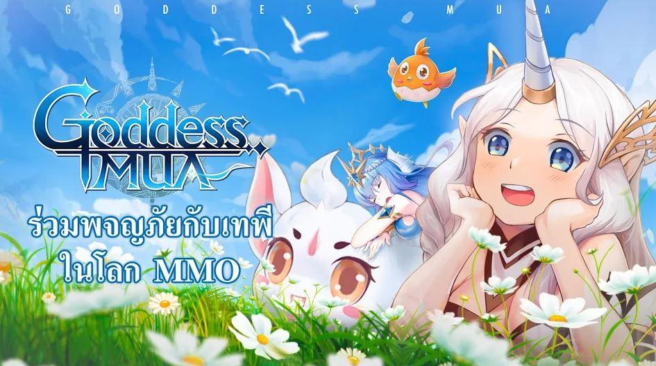 Goddess MUA 2262020 2