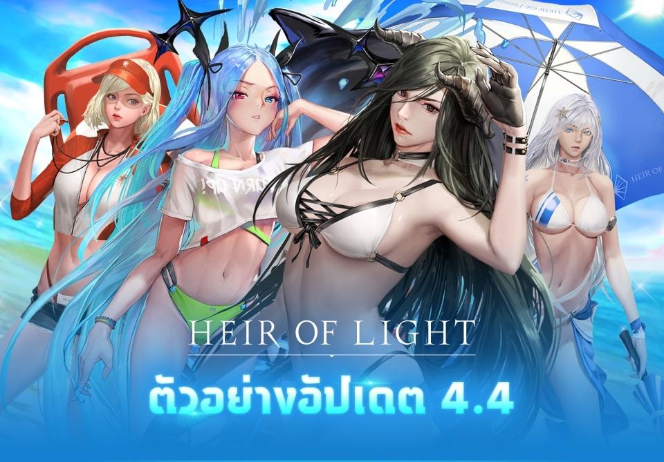 Heir of Light 30620201