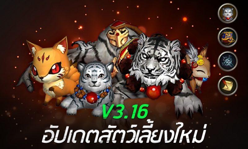 Kritika : The White Knights ยกขบวนสัตว์ป่าน่ารักมาอยู่ในเกมแล้ววันนี้