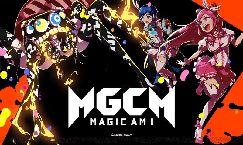 เปิดให้บริการแล้ว MAGICAMI เกมมือถือ RPG ธีมแม่มดแอบเรทจาก DMM