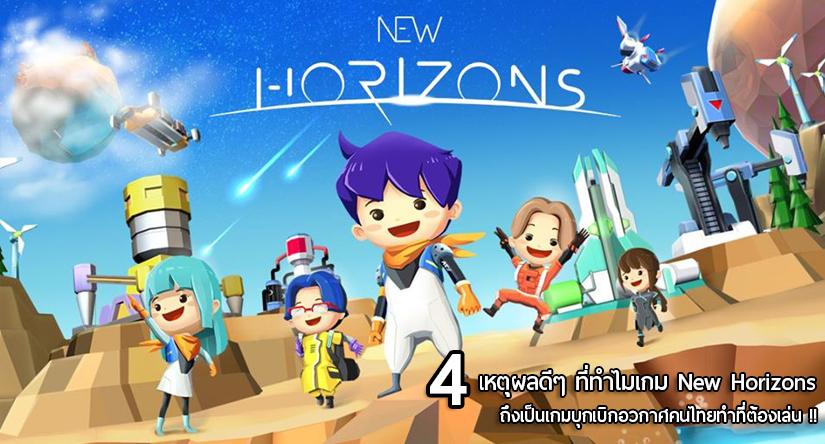 รวม 4 เหตุผลดีๆ ที่ทำไมเกม New Horizons ถึงเป็นเกมที่ต้องลองเล่น