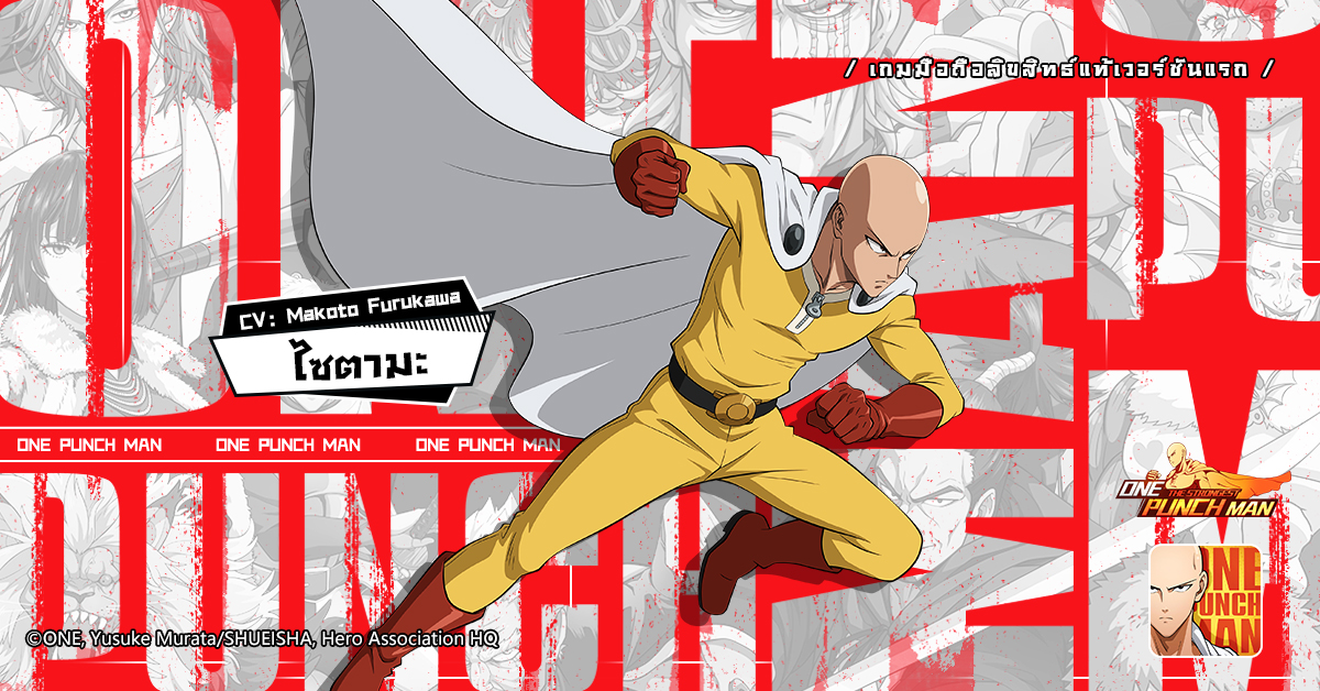 ONE PUNCH MAN The Strongest 1562020 3
