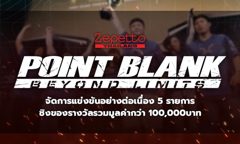 Point Blank เกมยิงขวัญใจเกมเมอร์เตรียมจัดการแข่งขันต่อเนื่อง