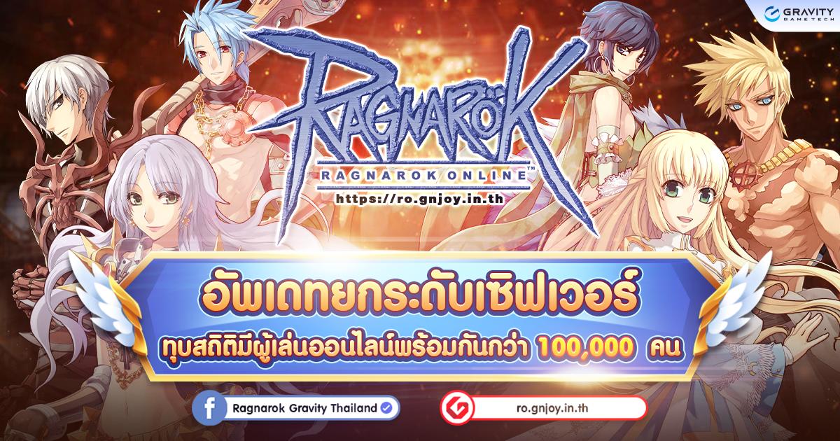 Ragnarok Online Gravity ทุบสถิติมีผู้เล่นพร้อมกันมากกว่า 100,000 คน