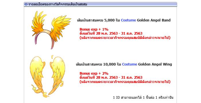 Ragnarok 562020 1