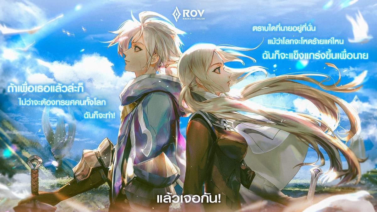 RoV 862020 1