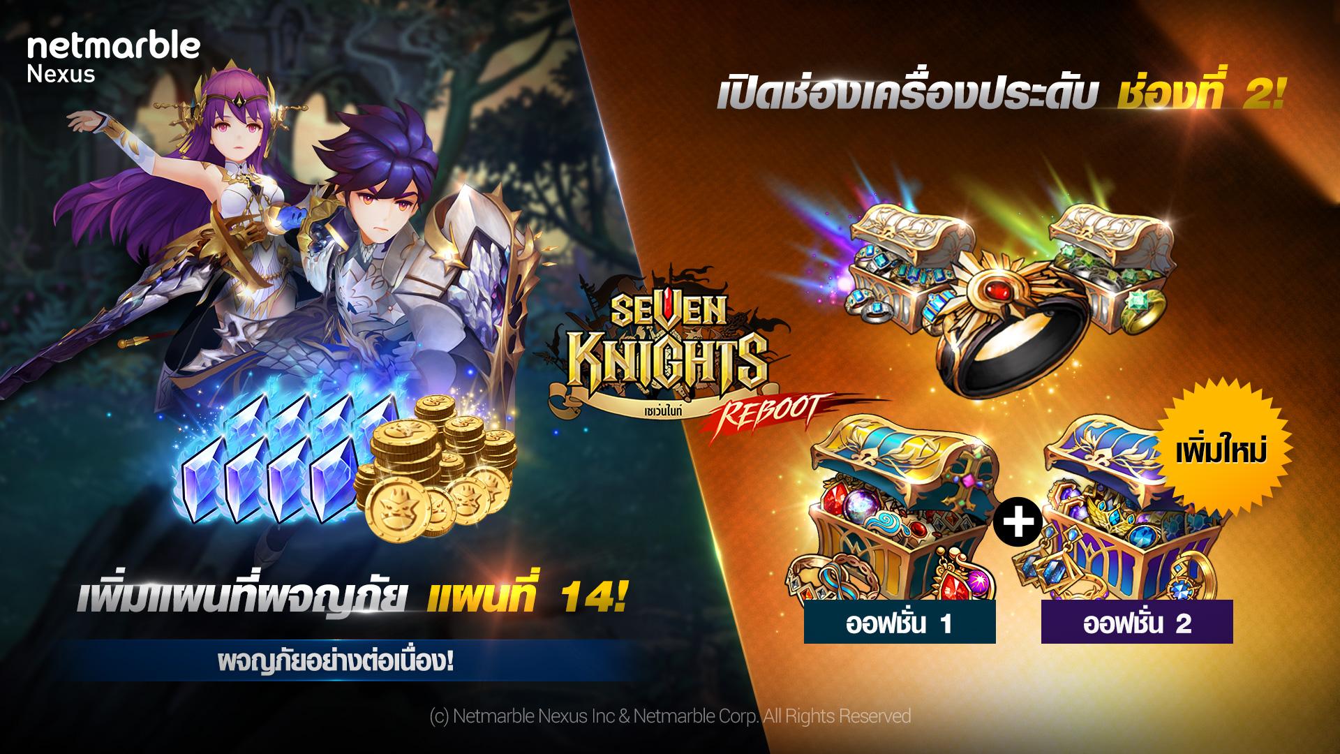 Seven Knights 2662020 3