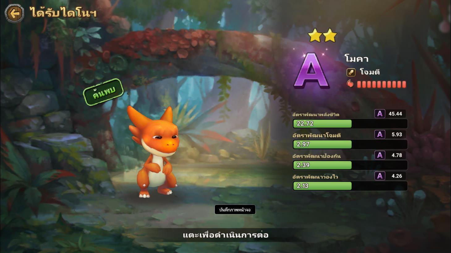 StoneAge World Screenshot 2020.06.24 18.03.26