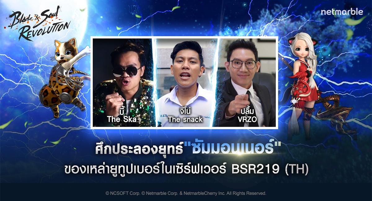 BladeSoul Revolution 1572020 2