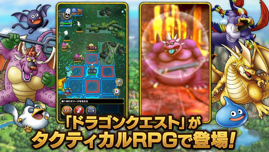 Dragon Quest TACT 1572020 2