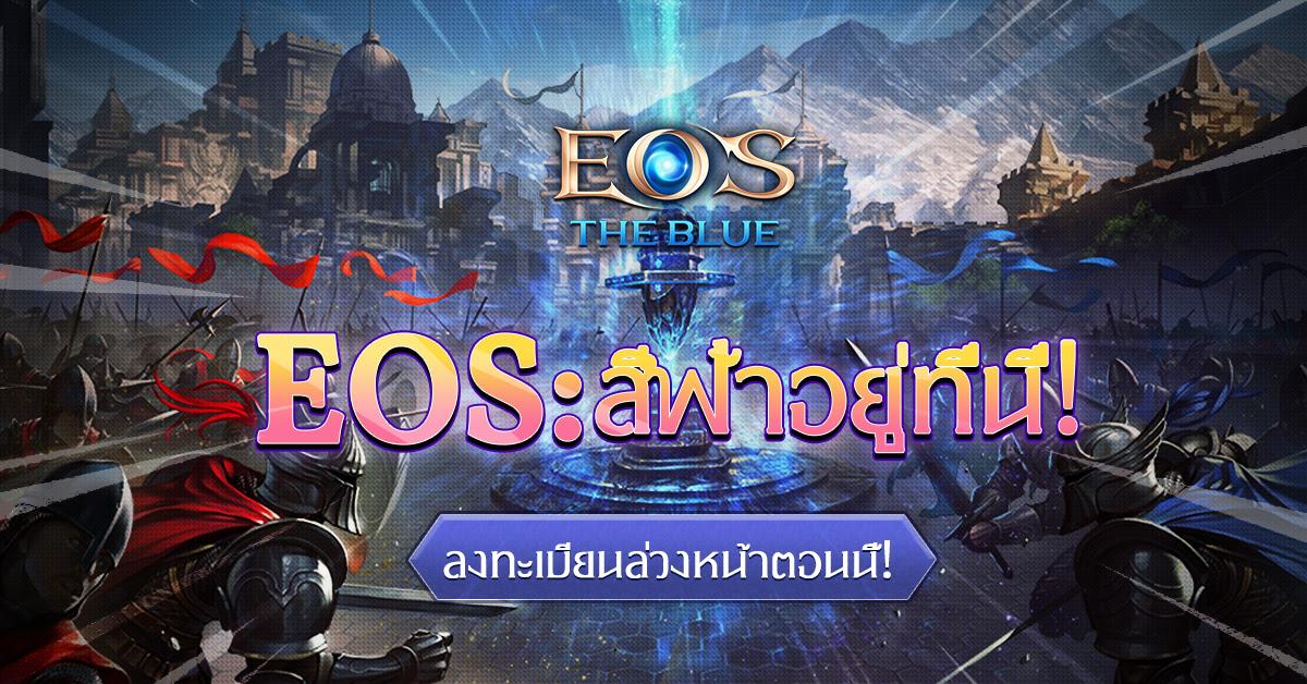 EOS The Blue 2972020 2