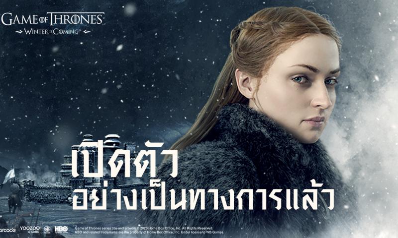 Game of Thrones: Winter is Coming เกมมือถือวางแผนตัวดังเปิดให้เล่นแล้ว