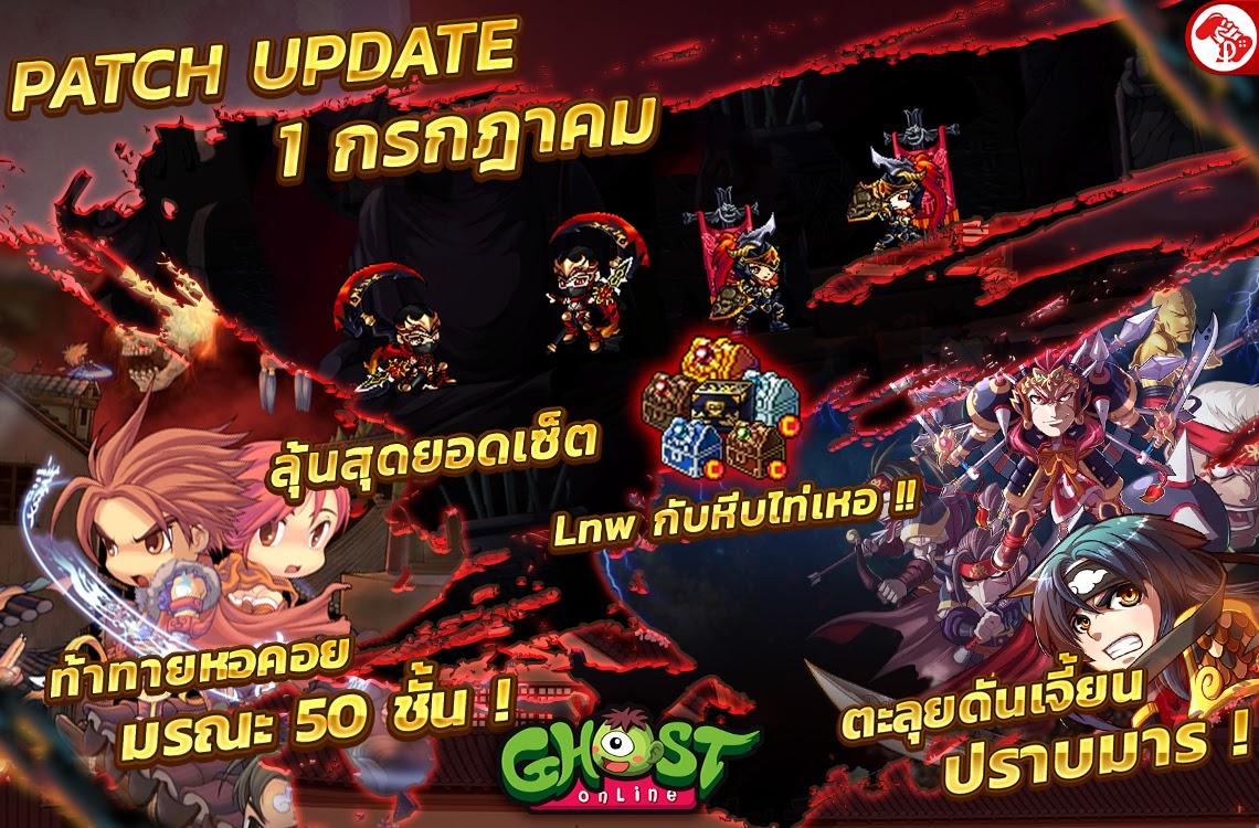 Ghost Online 172020 1