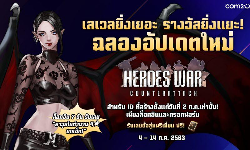 Heroes War: Counterattack กิจกรรมพิเศษ อัพเวล รับไอเทมฟรีแบบจุกๆ