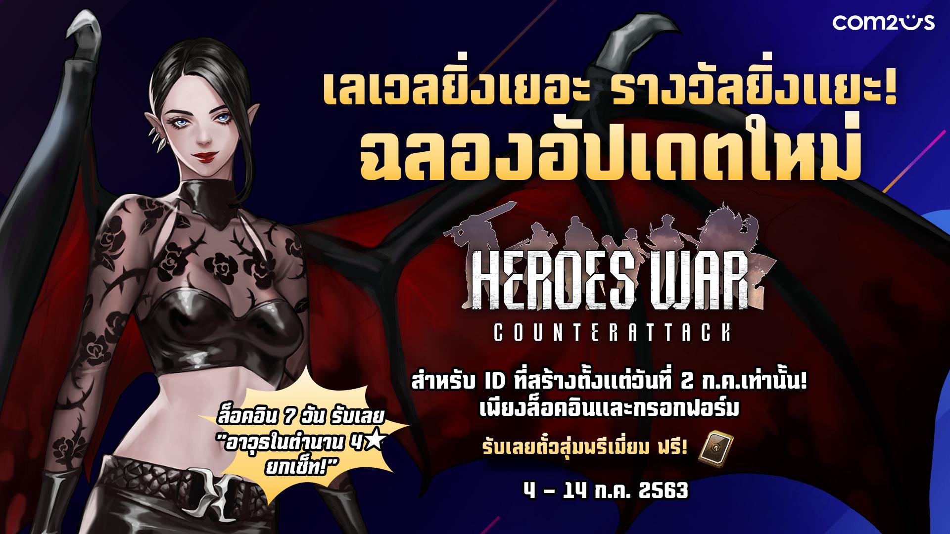 Heroes War 372020