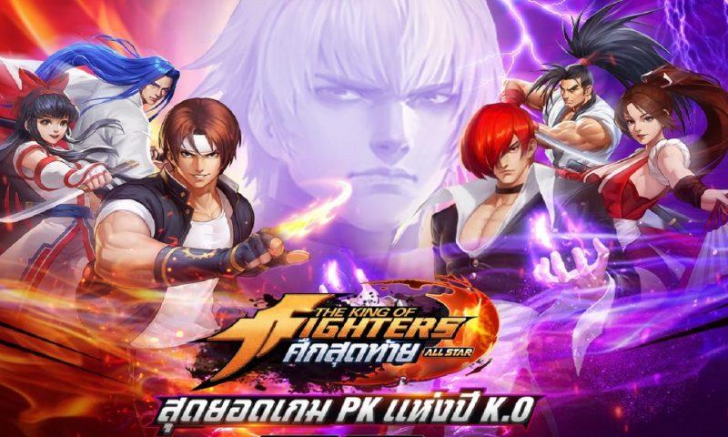 รีวิว KOF ศึกสุดท้าย – AllStar VNG เกมต่อสู้ระดับตำนานเวอร์ชั่นมือถือตัวใหม่