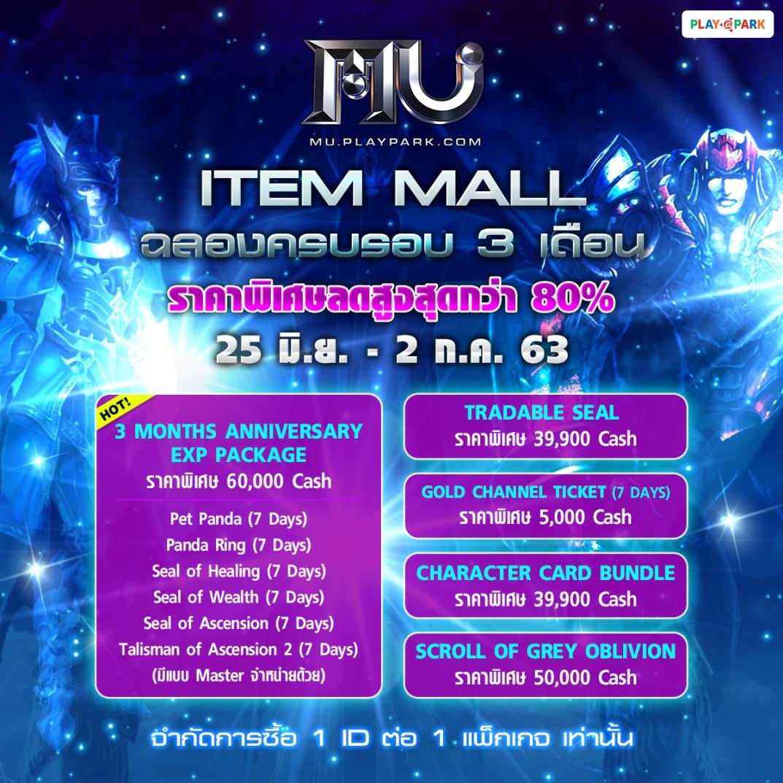 MU Online 372020 4