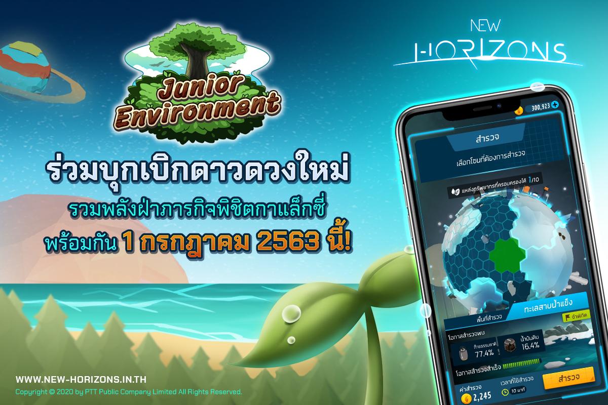 New Horizons 272020 1