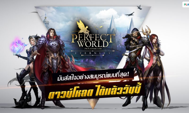 Perfect World ดาวน์โหลดเกมได้แล้ววันนี้เตรียมเปิดให้บริการ 30 ก.ค.