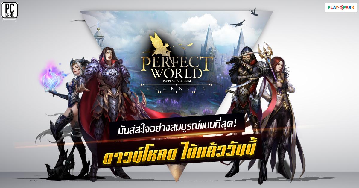 Perfect World 2772020 1