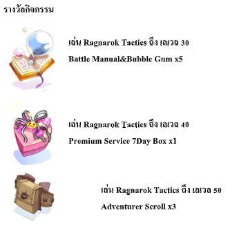 Ragnarok Online 272020 1