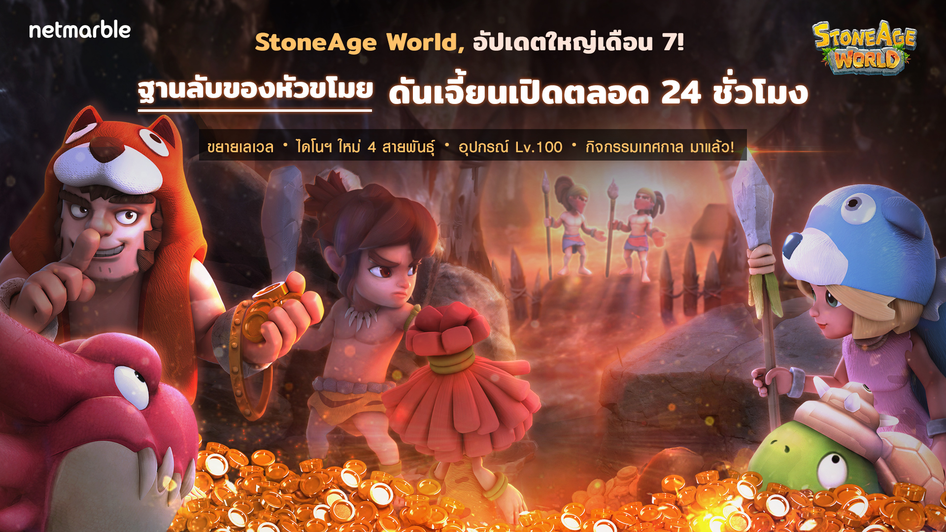 StoneAge World 2372020 2