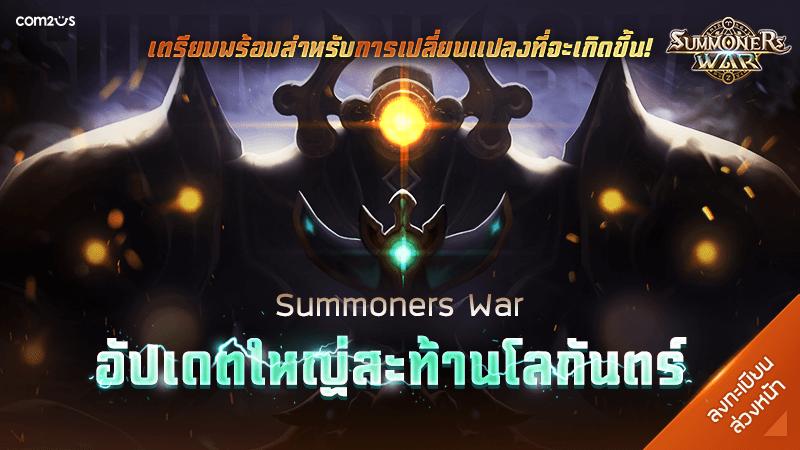Summoners War เปิดลงทะเบียนล่วงหน้ารับอัปเดตใหญ่สะท้านโลกันตร์