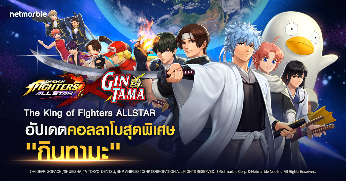 The King of Fighters ALLSTAR 2472020 3