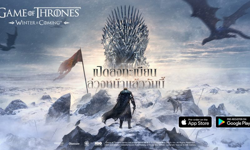 Game of Thrones: Winter is Coming เกมลิขสิทธิ์แท้ HBO®ยอดลงทะเบียนใน 4 ภูมิภาคทะลุ 3 ล้าน