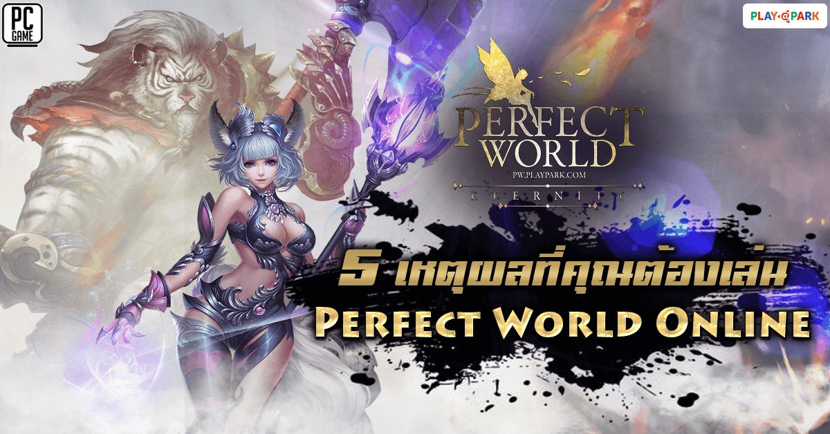 perfect world 2072020 1