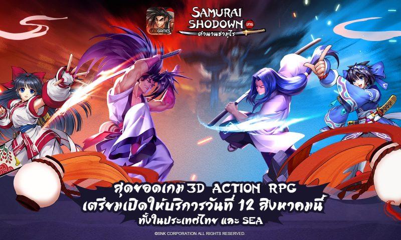 SAMURAI SHODOWN เกมต่อสู้สไตล์ญี่ปุ่นกำลังมาบุกประเทศไทย