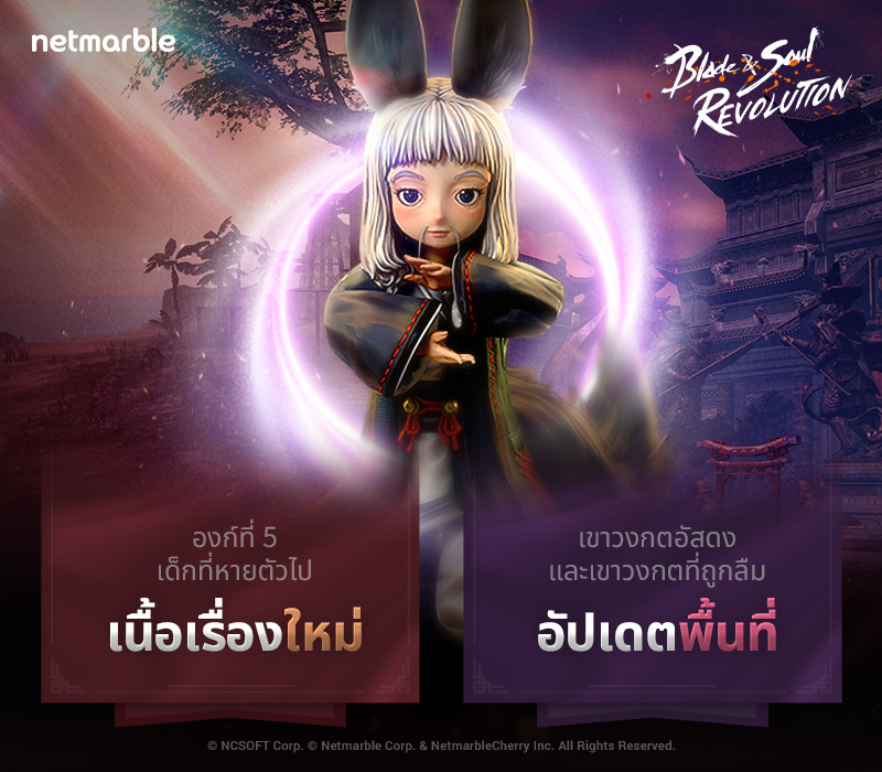 Blade Soul Revolution 482020 2