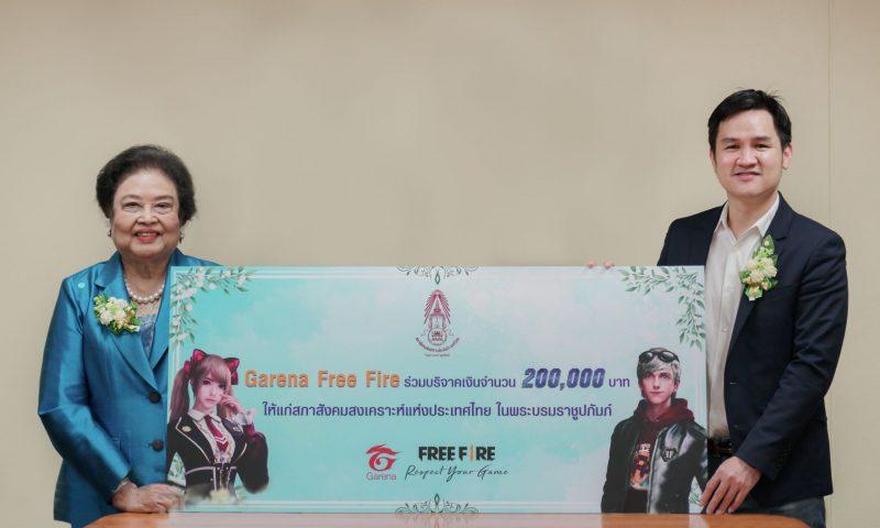 Garena Free Fire ร่วมสมทบ 2 แสนบาท ให้แก่สภาสังคมสงเคราะห์ฯ