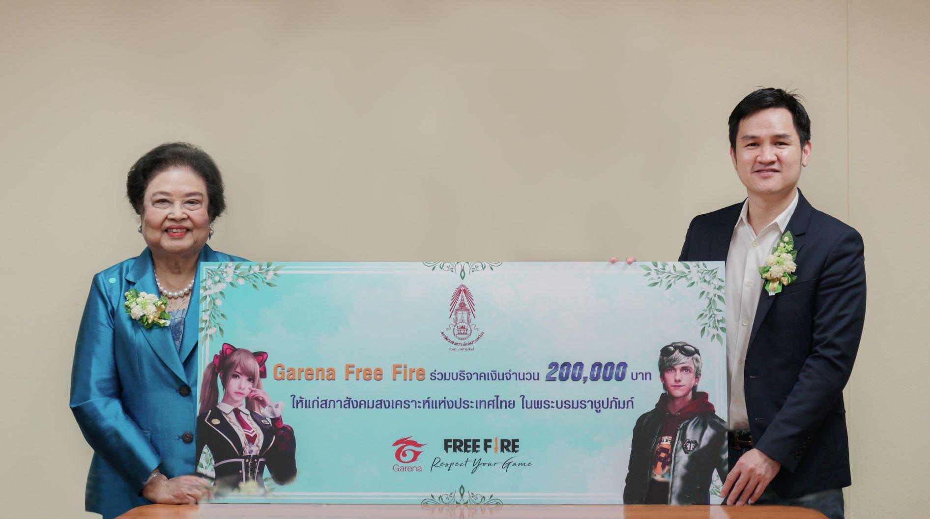 Free Fire 2182020