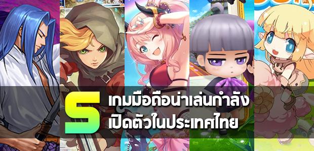 5 เกมโทรศัพท์มือถือน่าเล่นที่กำลังจะมาเปิดตัวในประเทศไทย