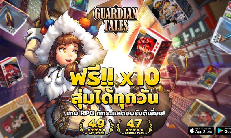 Guardian Tales เกม Adventure RPG สุดปังแจกหนักสุ่มฟรี 10 ครั้งทุกวัน