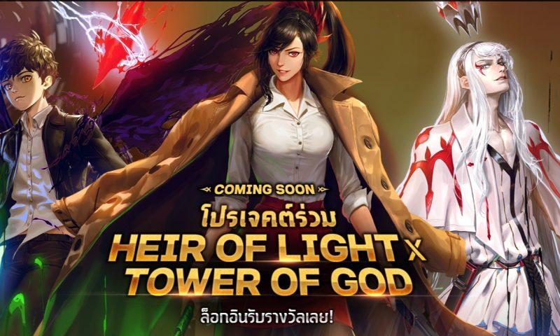 Heir of Light จับมือ Tower of God สร้างโปรเจคร่วมใหม่อย่างคูล