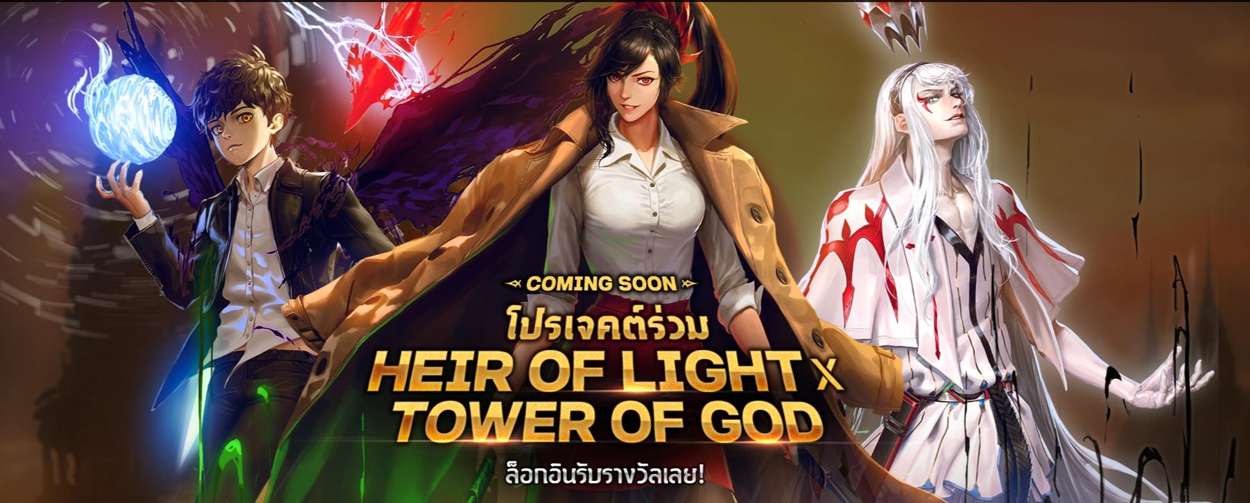 Heir of Light 2882020 1