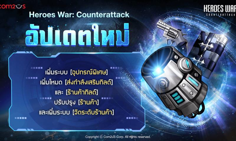 Heroes War : Counterattack เพิ่มอุปกรณ์พิเศษและฟีเจอร์ใหม่ในระบบกิลด์แล้ววันนี้