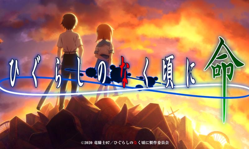 Higurashi When They Cry เผยตัวอย่างแรกพร้อมรายละเอียดตัวละคร