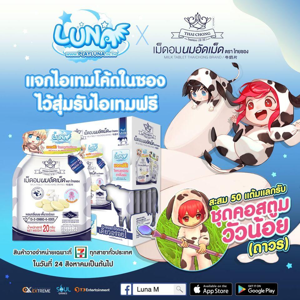 LUNA M X THAI CHONG 2582020 2