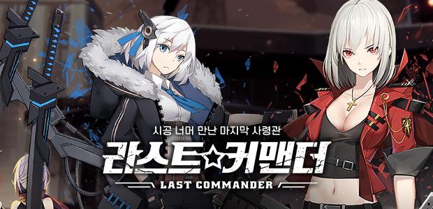 Last Commander สงครามเดือดตัวละครสุดโมเอะเปิดให้ลงทะเบียนอีกครั้ง