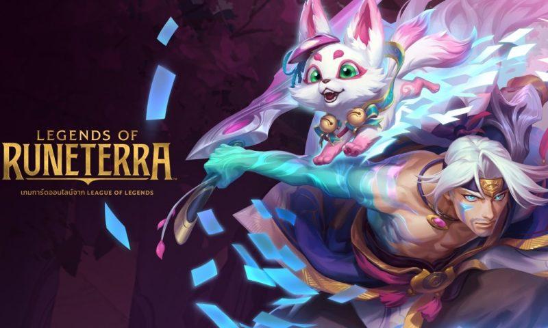 Legends of Runeterra เผยโฉมหน้า 4 ชุดการ์ดใหม่ที่จะอัปเดตเร็วๆ นี้