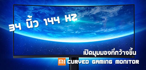 จัดไปเต็มๆ ตา Mi Curved Gaming Monitor สำหรับเกมเมอร์ชอบใหญ่ๆ