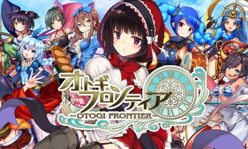 เซอร์วิสกระจายเสื้อผ้าน้อย Otogi Frontier เกมแนว RPG ลงมือถือเร็วๆ นี้