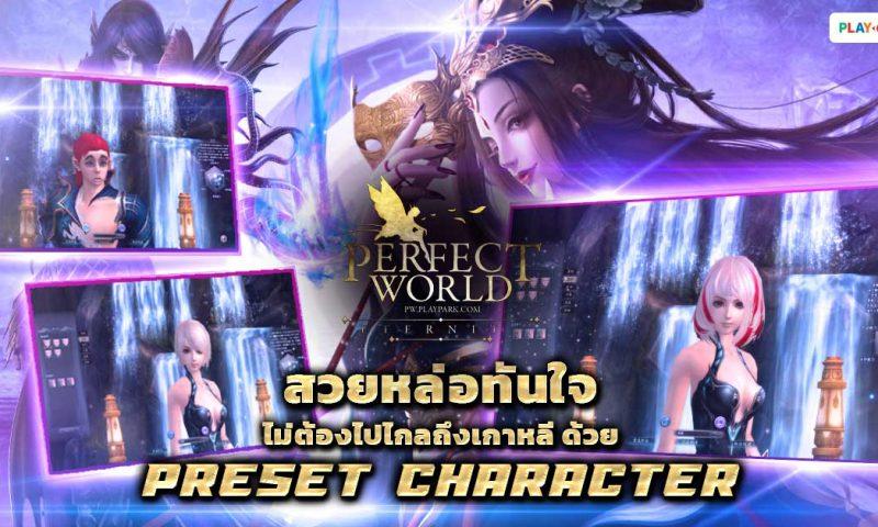Perfect World สวยหล่อทันใจ ไม่ต้องไปไกลถึงเกาหลีด้วย Preset Character